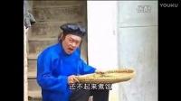 云南山歌小品 婆媳冤家
