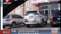 黑龍江:網曝——貧困縣法院租樓辦公  院長配價值75萬豪車[超級新聞場]
