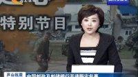 中國郵政及郵儲銀行開通賑災包裹免費服務 河北衛視