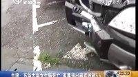 臺灣:東華大學女生腦死亡  家屬捐出器官拯救5人[新聞夜線]