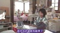 【日劇】女系家族08