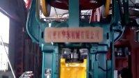 高密市華東機械摩擦壓力機