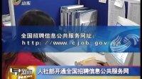 山東衛視:人社部開通全國招聘信息公共服務網