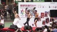 2011香港同志之終結入場