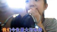 五歲妹妹唱《我的好兄弟》