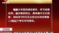 中科大少年班2010年招生方案公布 111018 安徽新聞聯播