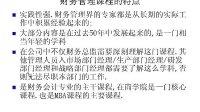 財務管理基礎 上海交大01