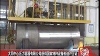 大同中心壓力容器獲國家特種設備制造許可證
