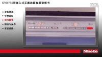KFN9755型嵌入式無霜冰箱視頻說明書