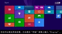 為運行 Windows 8 的 HP 計算機連接多個顯示器