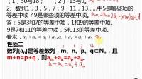 西安家教 高一數學 必修5 數列 等差數列的性質 西安數學輔導