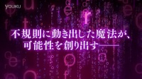 PSV游戲《魔法科高校的劣等生  Out of Order》第四彈TV CM