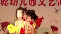 幼儿舞蹈苹果班2014