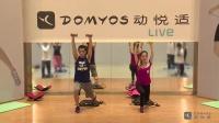 【免費在線健身課程】之腰腹部強化訓練視頻-中級 Domyos 動悅適(2014)