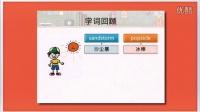 香港小學五年級上英語閱讀第1課第3講[美師美課](91msmk.com)_高清
