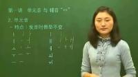 韓語教學視頻 入門發音第1課