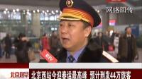 北京西站今迎春運最高峰  預計到發44萬旅客[北京您早]