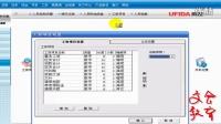 【文會教學】暢捷通T3(第15講)—正式人員工資類別初始設置超清教學視頻