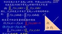 重積分的普通對稱性和輪換對稱性