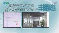 高精度定位系統演示完整版_上海仁微電子科技股份有限公司_0914