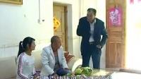 【云南山歌剧小品】租个女友骗爹妈