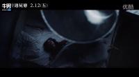 《非普通尸戀》電影預告