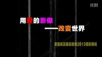 琿春歐亞延百購物中心(服裝商場)企業宣傳片—[鑫佳人婚紗攝影全程策劃制作]