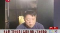 為電影《百鳥朝鳳》多排片 制片人下跪引爭議 看東方 160514