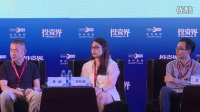2016中國智能硬件產業投資峰會(5.專場論壇:智能家居)