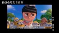 09《神偷奶爸2》單人女-孫佳兆