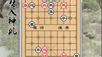 象棋古譜 夢入神機_弋不射宿