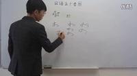 三分鐘學日語5