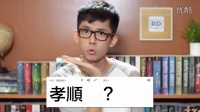 解惑!超難翻譯成英文的中文!-- Difficult Chinese Words to Translate