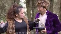 3集云南山歌劇《情婦是女兒》中集