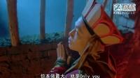 大話西游之仙履奇緣經典片段,only you,周星馳,羅家英_高清