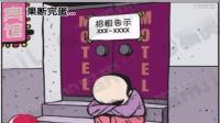 邪惡動漫漫畫:女大