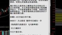 股票涨停板  短线黑马今日股市 炒股入门