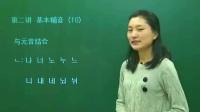 韓語零基礎學習視頻教程 第02課 韓語發音教學零基礎入門