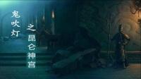鬼吹燈之昆侖神宮 第1集