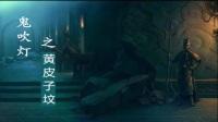 鬼吹燈之 黃皮子墳 第6集