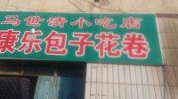 馬世清小吃店