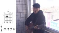 (41)吉他彈唱 《愛要怎么說出口》 林俊杰  by Mr丶guan