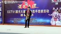 《星光大道》2017年贵州赛区罗映星《天高地厚》