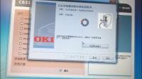 OKI 831激光彩色打印機-培訓視頻2017.3.20