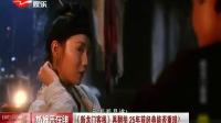 《新龍門客棧》再翻拍   SMG新娛樂在線 20170328