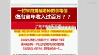淘寶運營招聘面試問題 杭州淘寶運營招聘 濟南淘寶運營招聘 (