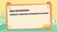 南京封閉式陽臺裝修幾個要點.wmv