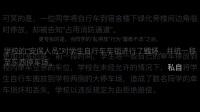 快餐 - 致華北理工大學全體學生