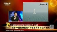 外媒稱新型核潛艇開建 中國打造世界一流海軍  今日關注2017 20170422 高清版