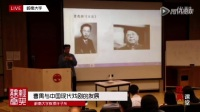 許子東_曹禺對中國現代戲劇的影響_標清